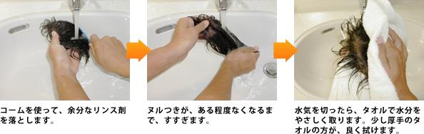 コームを使って、余分なリンス剤を落とします。 ヌルつきが、ある程度なくなるまで、すすぎます。 水気を切ったら、タオルで水分を取ります。少し厚手のタオルの方が、良く拭けます。