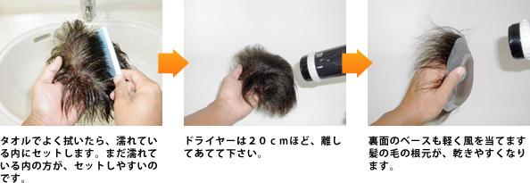 タオルでよく拭いたら、濡れている内にセットします。まだ濡れている内の方が、セットしやすいのです。 ドライヤーは20cmほど、離してあてて下さい。 裏面のベースも軽く風を当てます 髪の毛の根元が、乾きやすくなります。