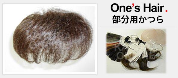 ワンズヘアー(部分かつら)