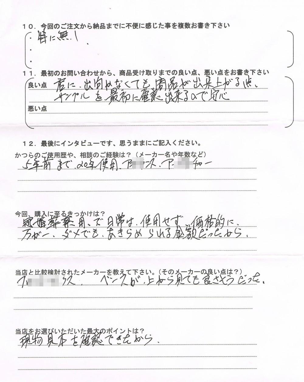 アンケート:京都府50代(20年使用、5年ブランクあり)