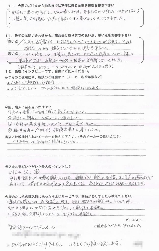 アンケート:東京都60代(初めてのかつら)
