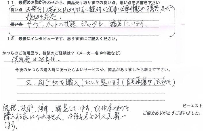 アンケート:I・Zさん70代(愛知県、全体かつら)