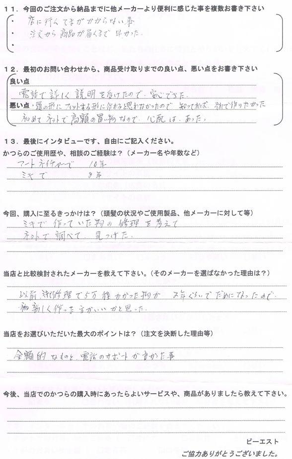 熊本県60代(取消後、再注文)