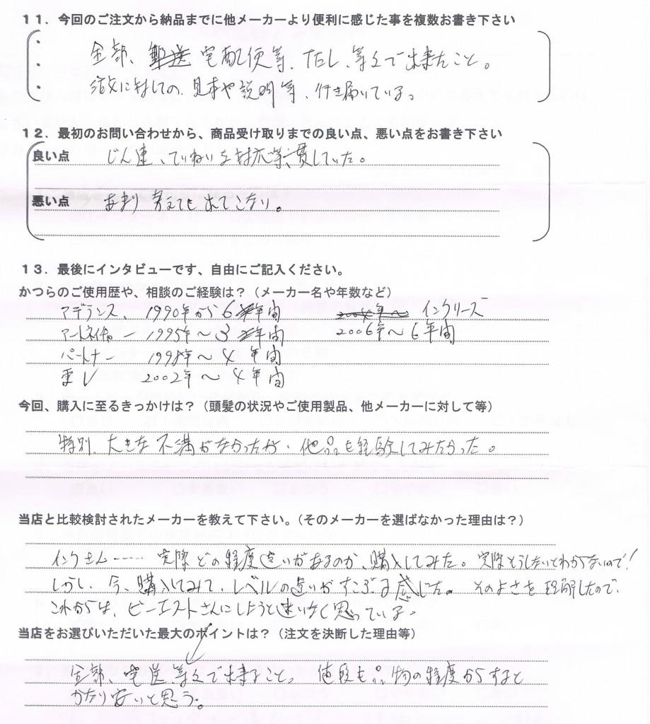 埼玉県60代(大手から中小まで20年経験者)