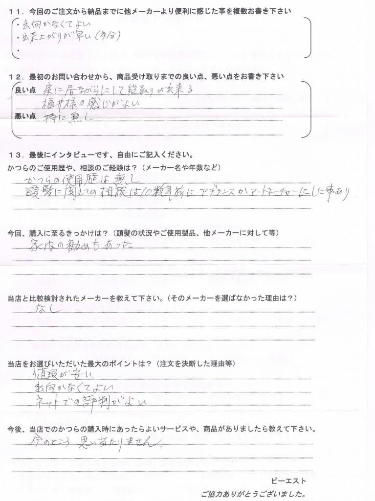 大阪府60代(初めてで増毛相談あり)