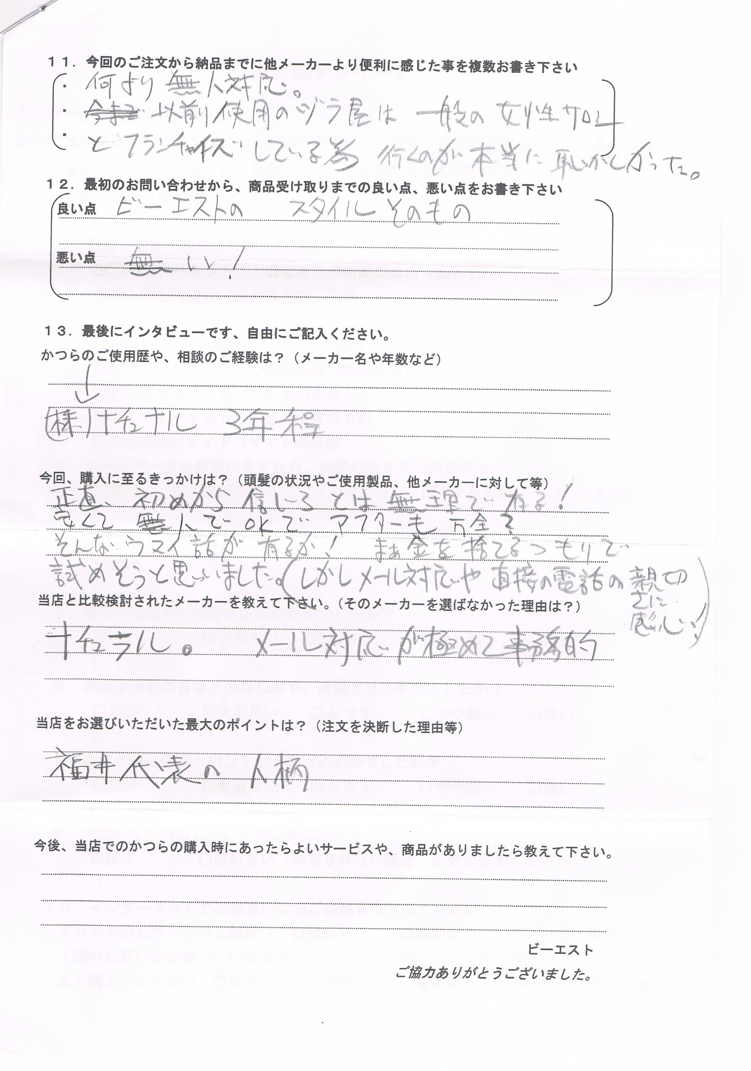 静岡県40代(初めから信じろとは無理である!)