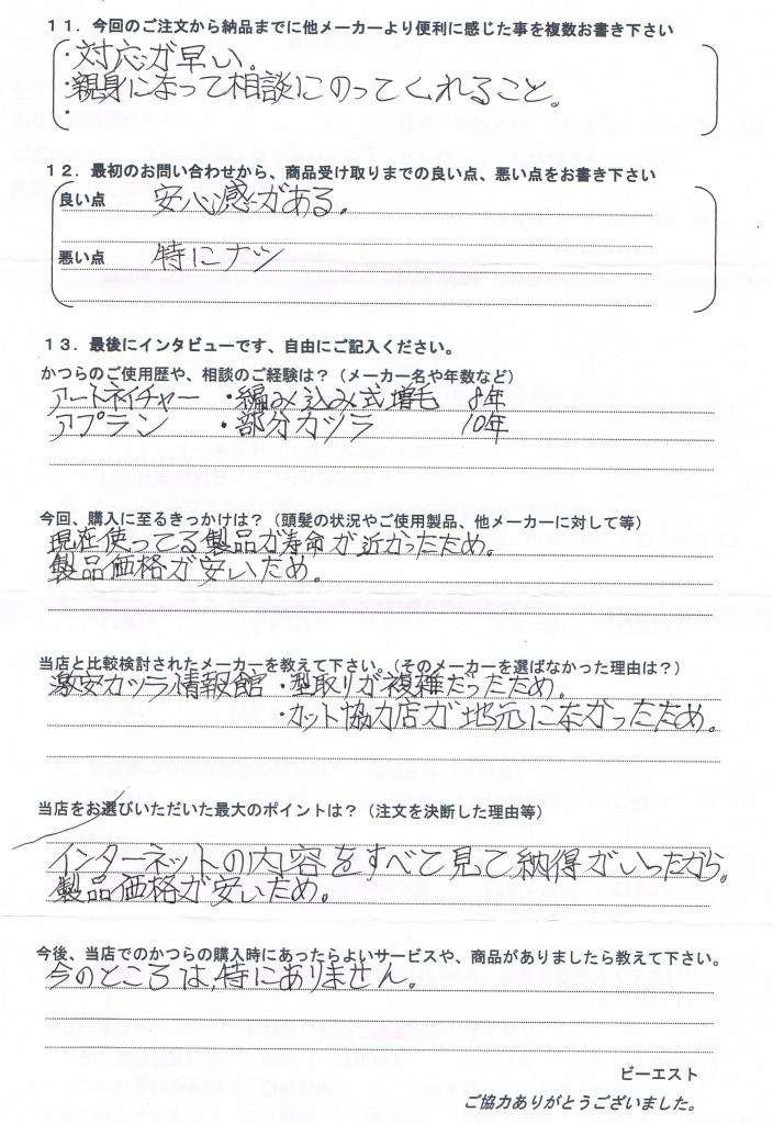 秋田県40代(大手2社20年位・痛みが激しい)