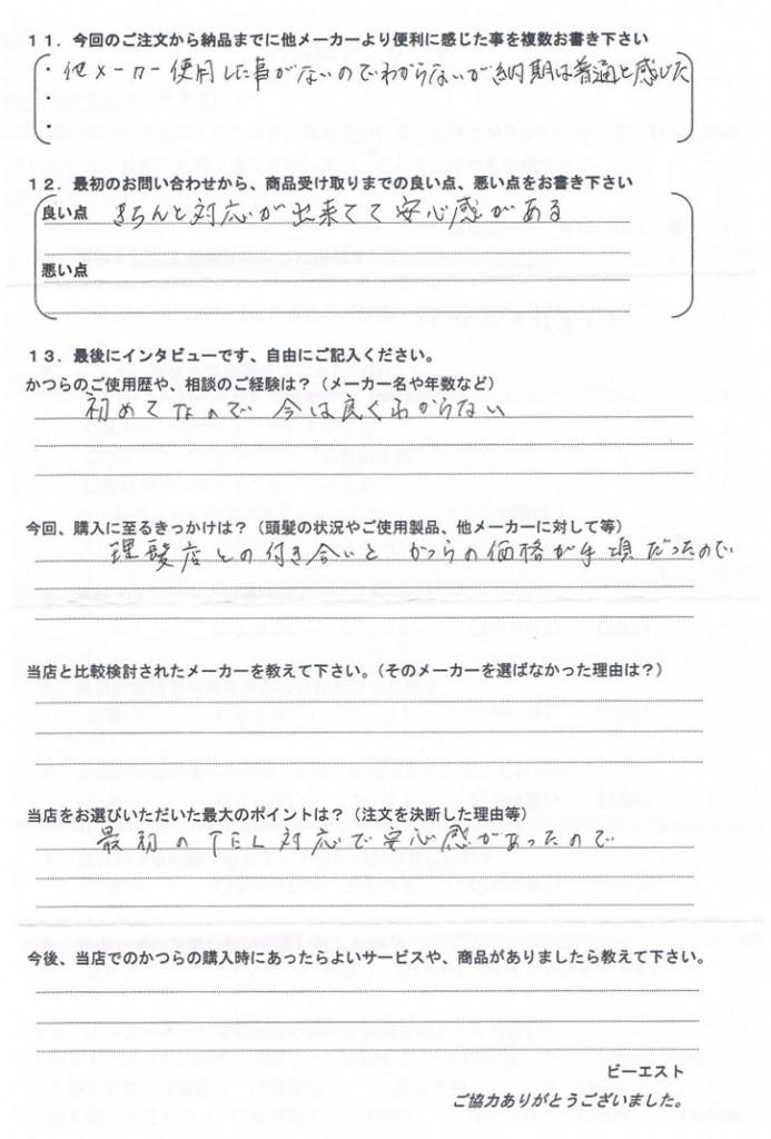増毛経験有・床屋さんの紹介