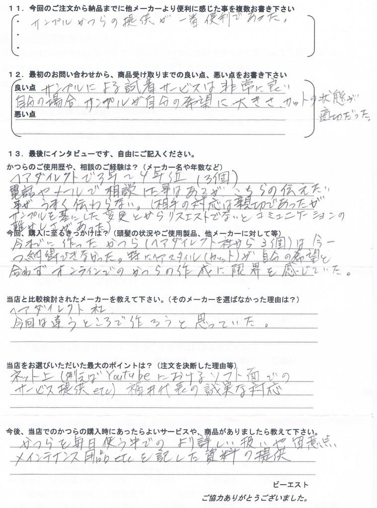 北海道50代(通販かつら経験有)