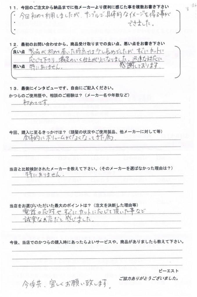 岐阜県30代(初めて短めショート)