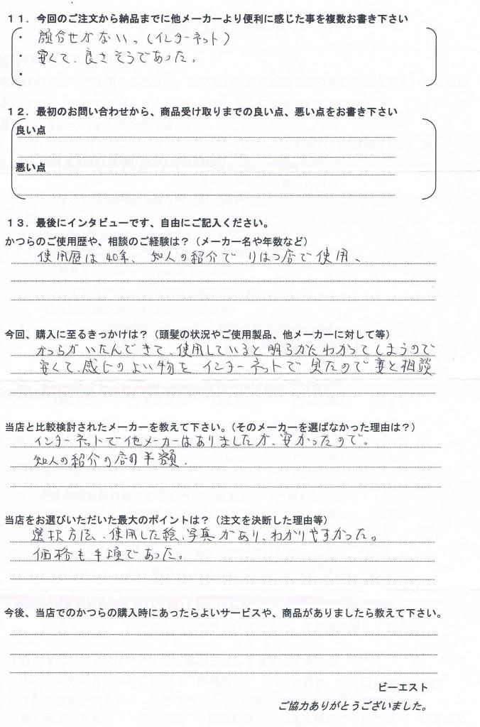 長野県60代(使用歴40年、定年を控えて)