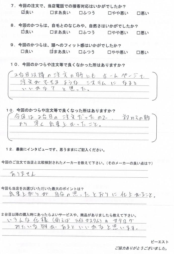 福井県40代(初めて、免許用)2台目