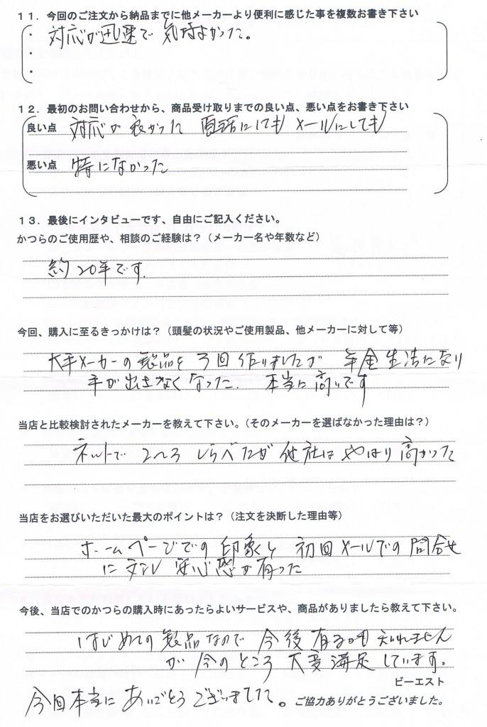 奈良県60代(経験20年、年金生活)