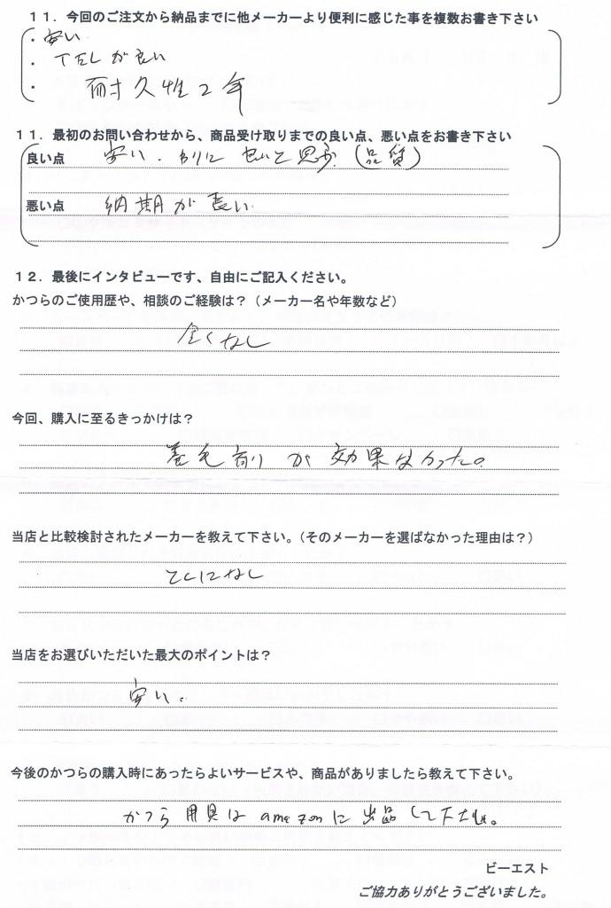 徳島県40代(初めて、くせ毛短髪)
