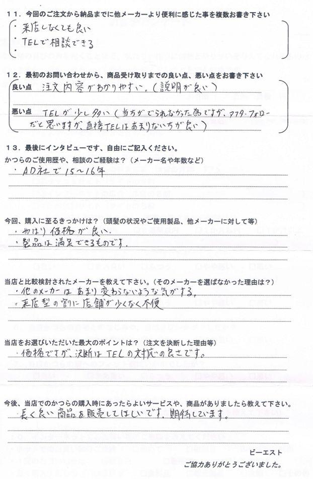 香川県30代(大手編込み15年)