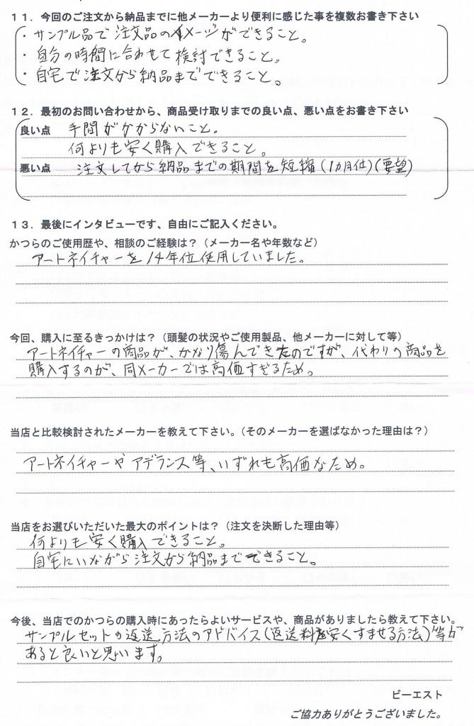埼玉県50代(大手痛み激しい)