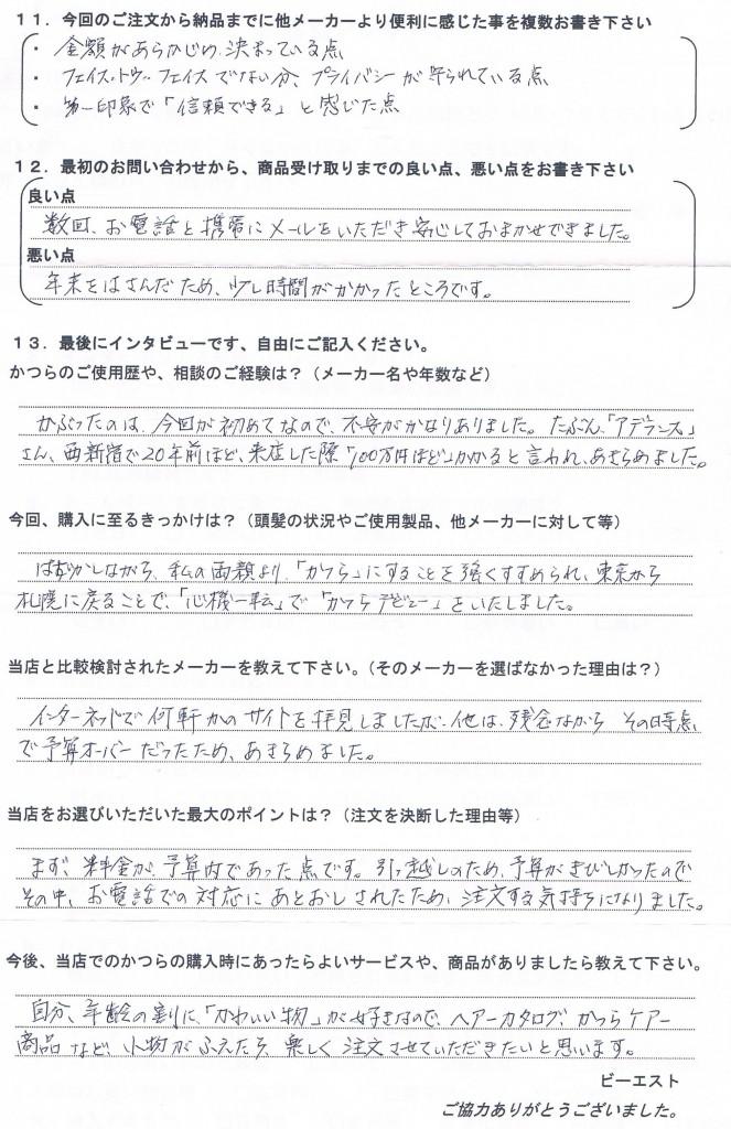 北海道40代(両親の薦めと引越)
