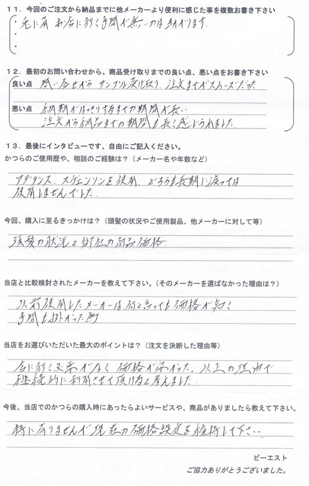 埼玉県50代(編込みや大手経験、久しぶり)