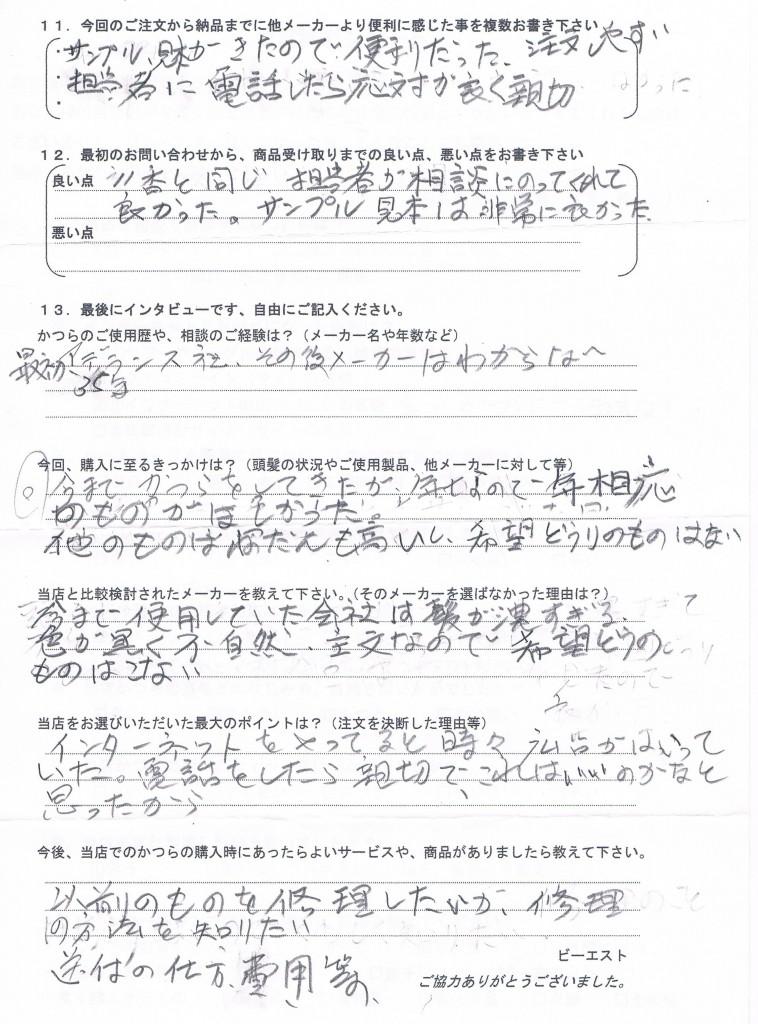 青森県60代(大手~床屋まで35年)