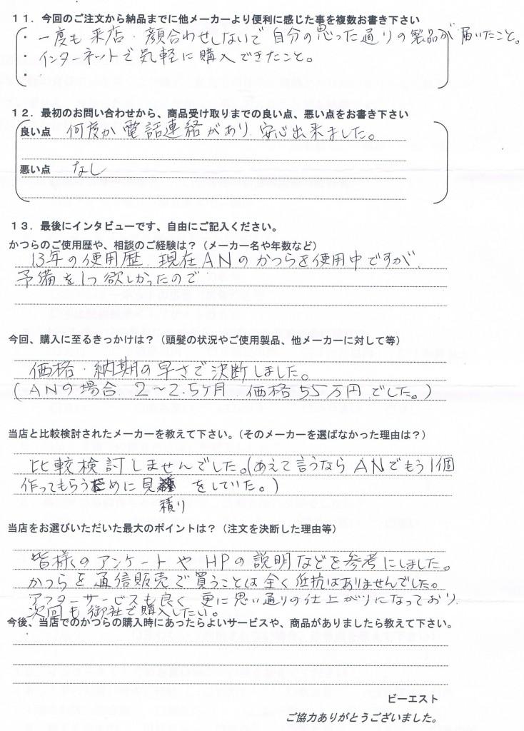 埼玉県40代(大手10年、スペアが欲しい)