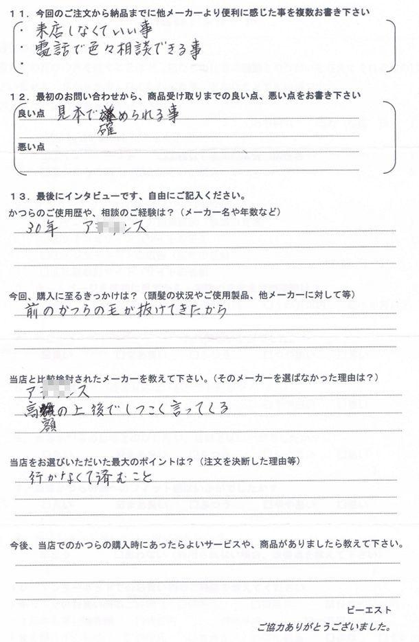 兵庫県70代(大手30年、かつらボロボロ)