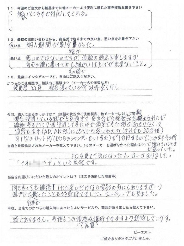 愛知県50代(20年、かつらに不満)