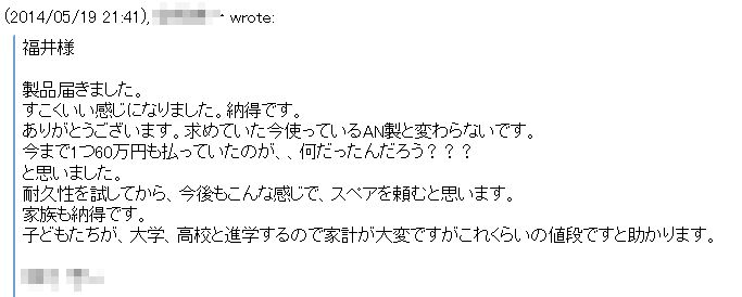 滋賀県、40代(大手20年、かつら70万円)メール