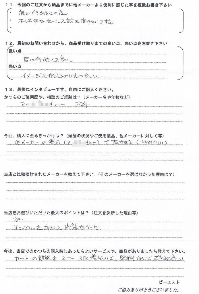 滋賀県40代(大手20年、かつら70万円)