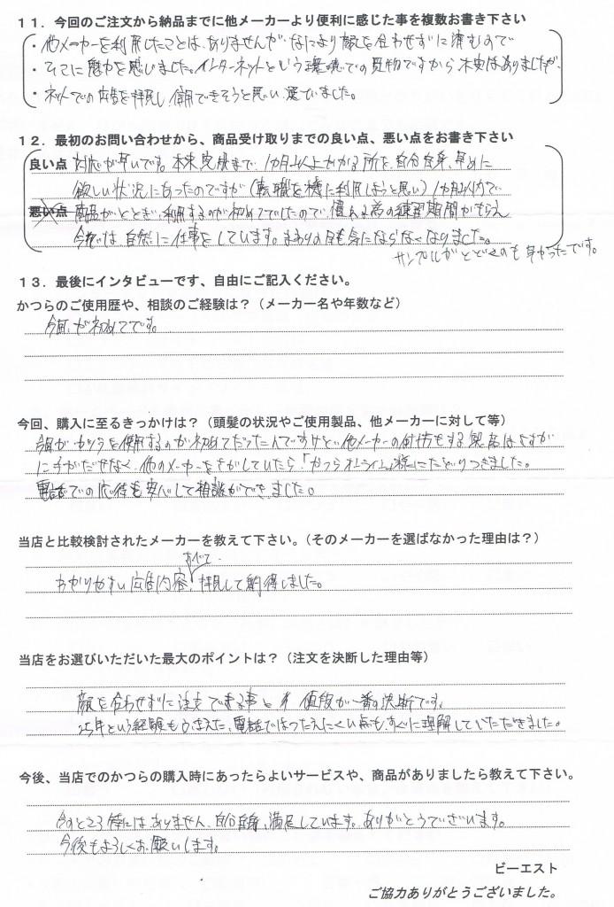 新潟県20代(転職で初めてのかつら)