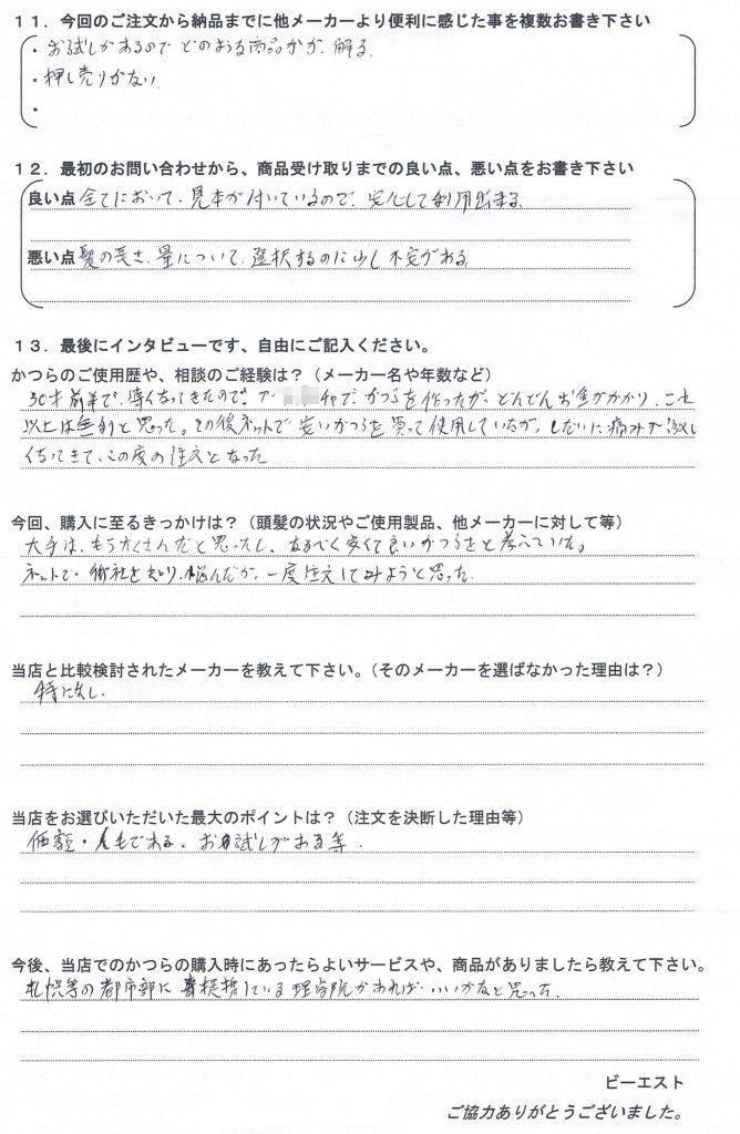 北海道50代(かつら大手~通販20年以上)