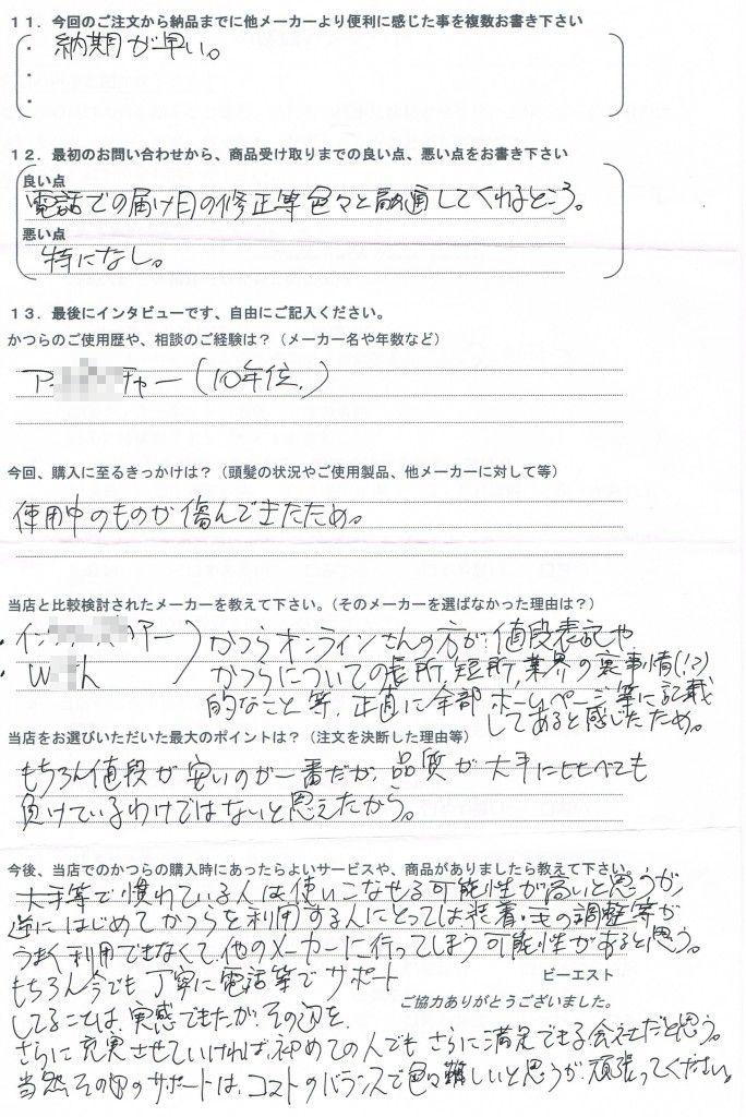 埼玉県30代(かつら大手10年買換え)
