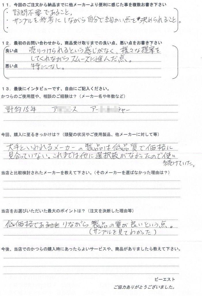 栃木県40代(大手かつら15年、編込み装着)
