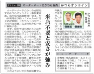 日本ネット経済新聞の取材です