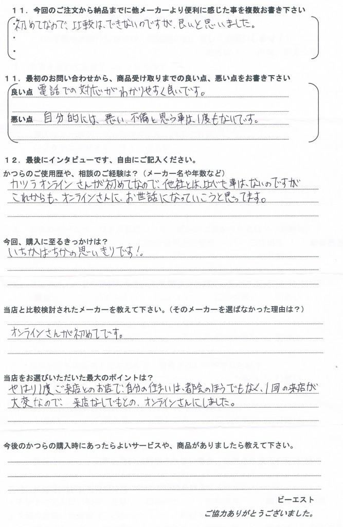 岐阜県20代(増毛スプレー初めてかつら)