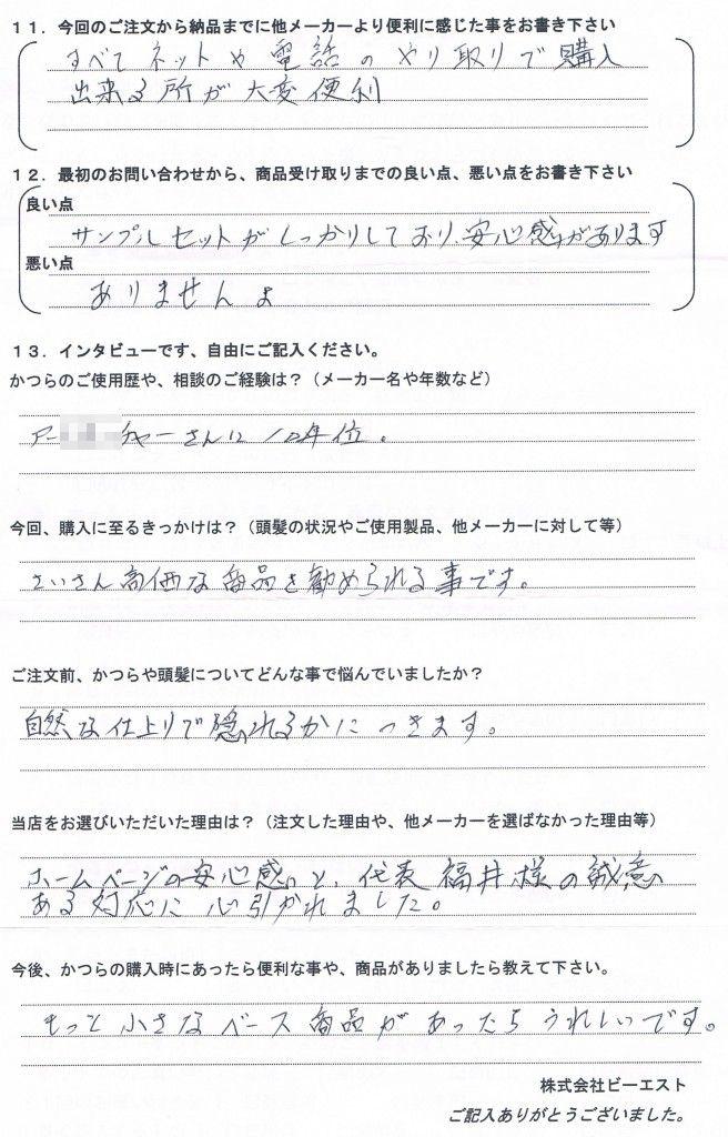 新潟県40代(編込みかつらをピンに変更)