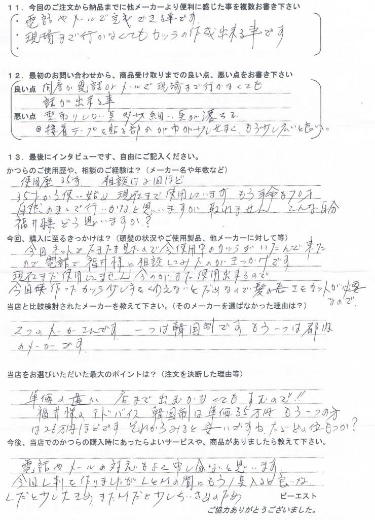 埼玉県70代(かつら歴35年痛み有)