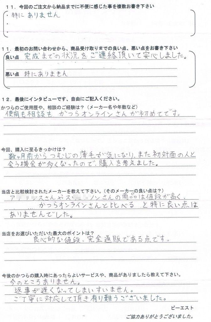 大阪府20代(かつら初めて、就活)