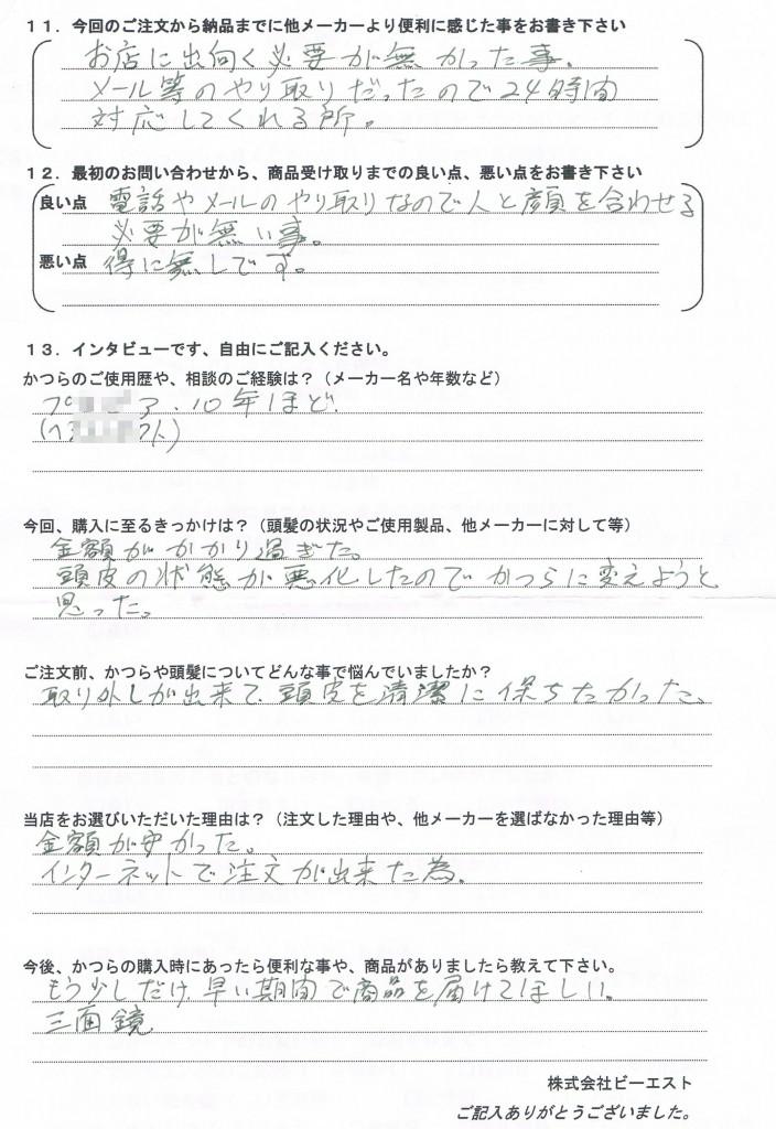 千葉県30代(かつら10年、全頭かつら)