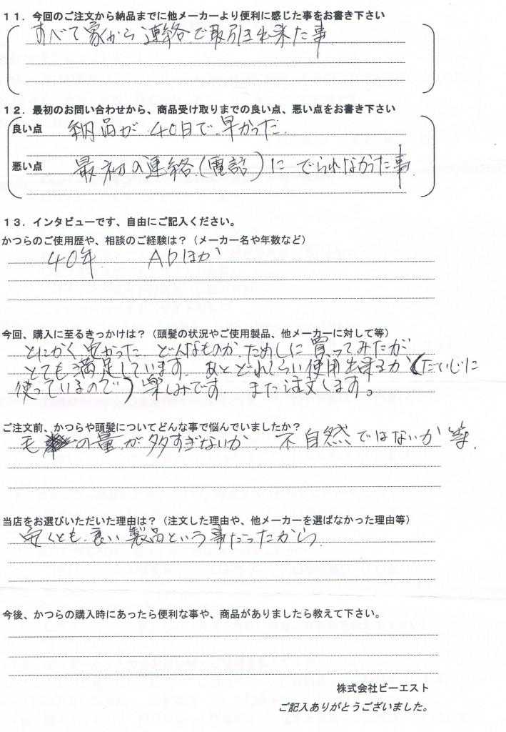 新潟県60代(かつら大手で40年使用中)