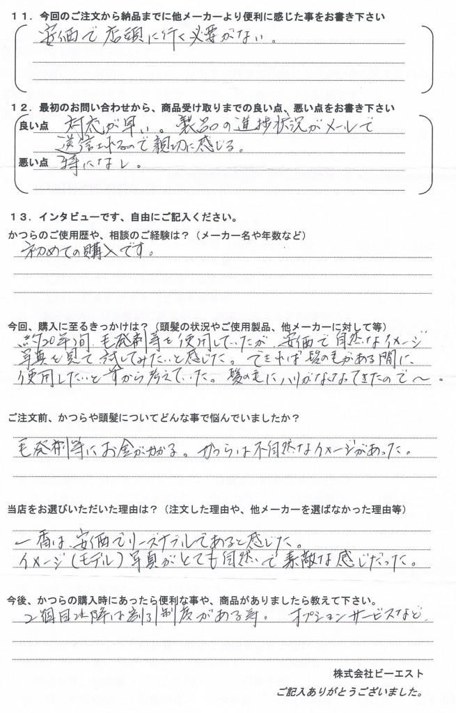 大分県40代(初めてのかつら・頭髪お悩み20年超)