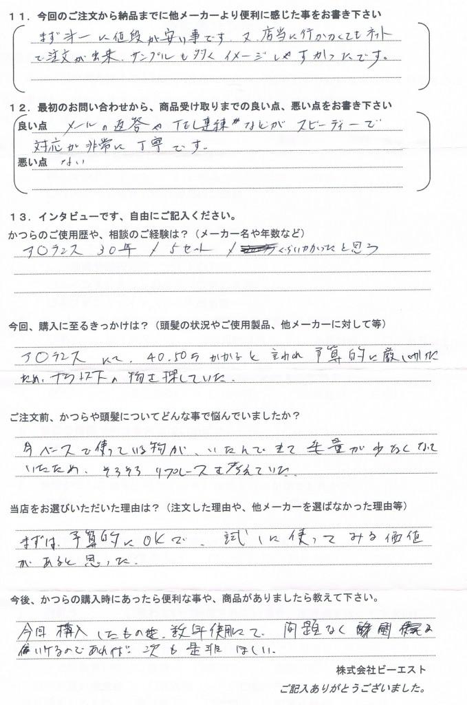 長野県50代(大手かつらで300万以上!)
