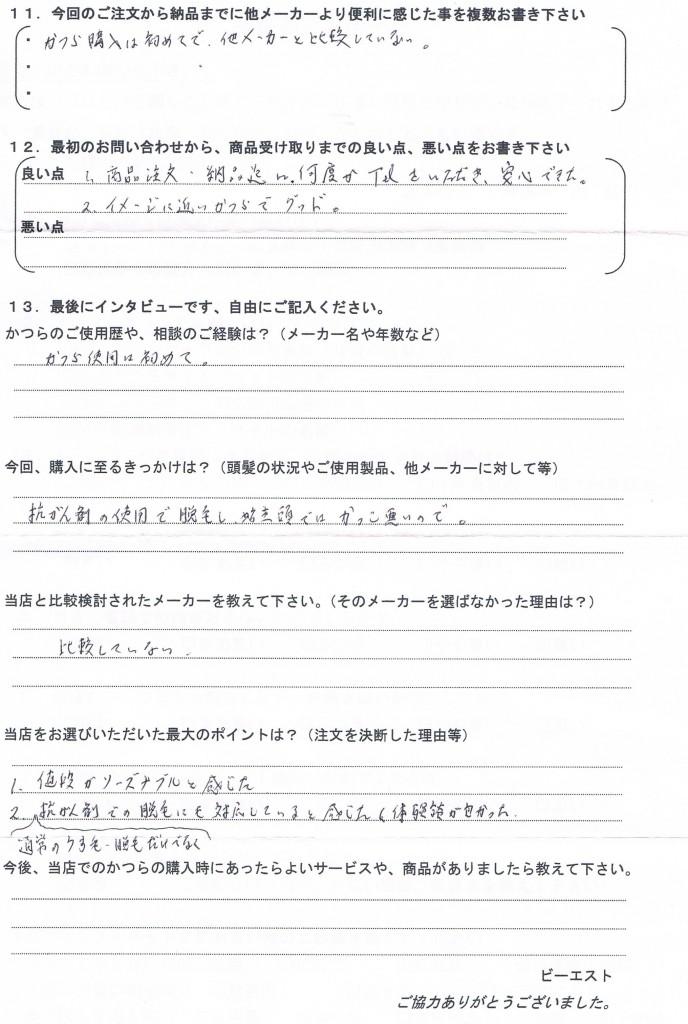 埼玉県60代(抗がん治療の全体かつら)