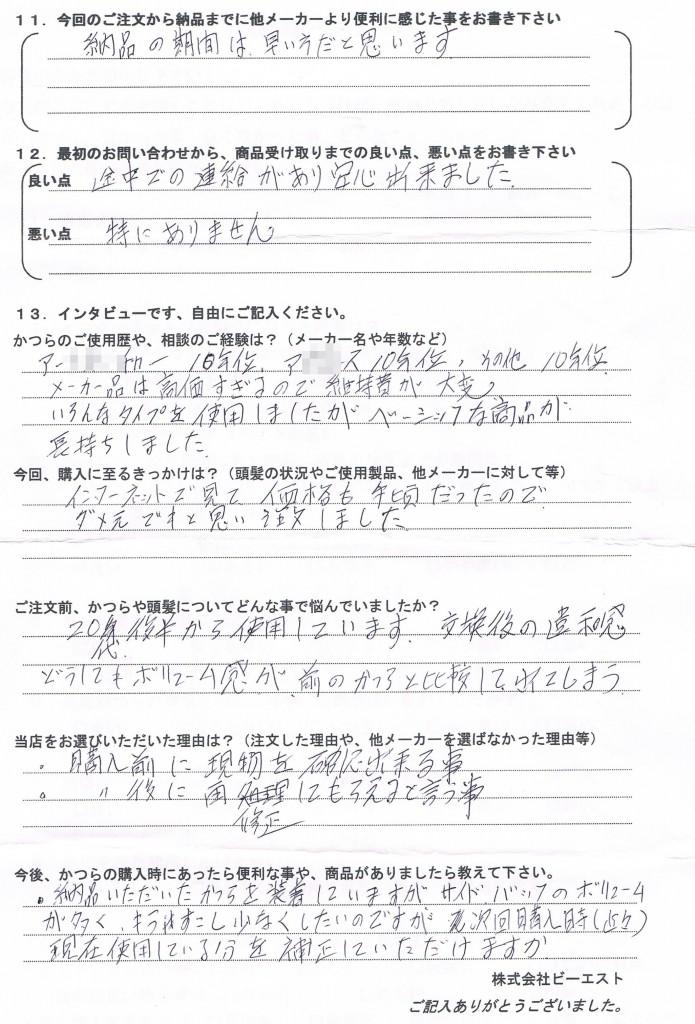 福岡県60代(大手~中小かつら歴30年超)