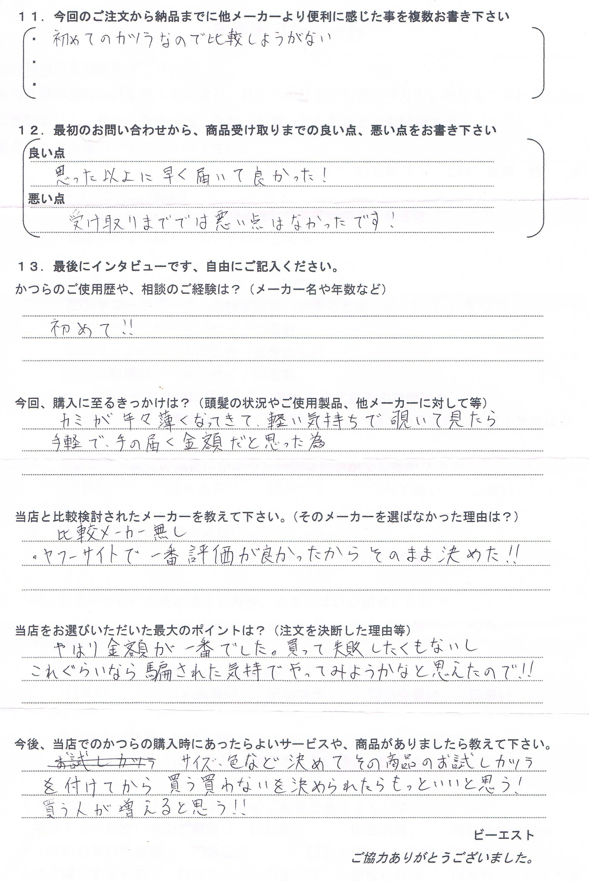 茨城県30代(かつら初めて、年々毛が薄く)