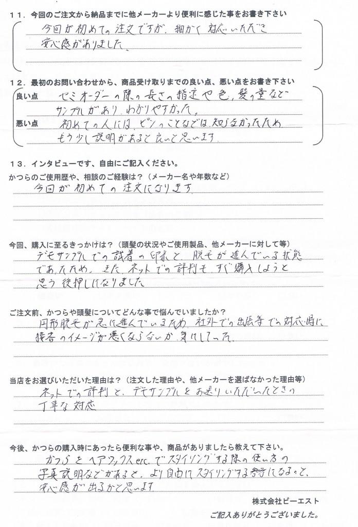 宮城県40代(かつら初めて円形脱毛症)