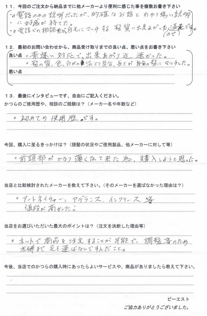 福島県60代(初めてのかつら、マサさん希望)