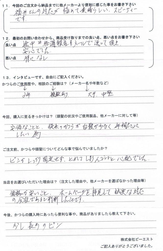 かつら10年、結婚式で買い替え(千葉県50代)