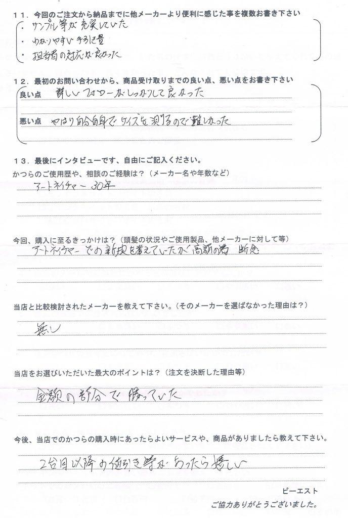 かつら30年茶髪で海で紛失!?(三重県40代)