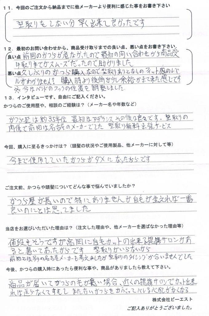 かつら35年全頭かつら(富山県50代)