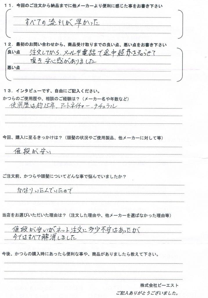 オーダーかつら15年(大阪府40代)